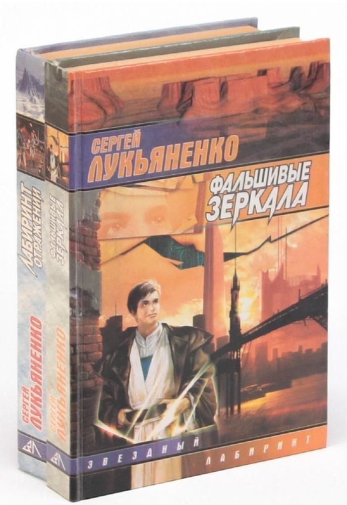 Полюбившаяся дилогия о Леониде