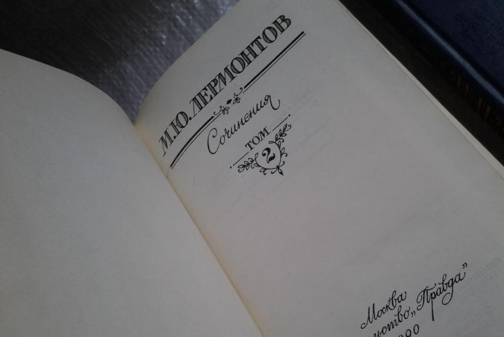 Произведения Михаила Лермонтова